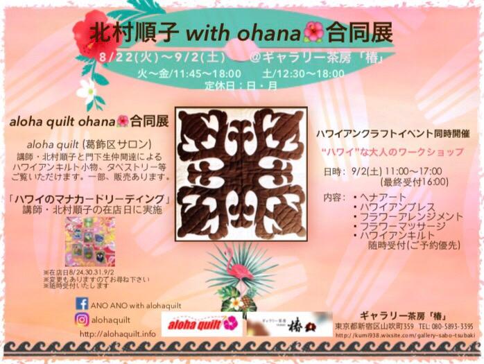 alohaquilt with ohana合同展