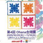 2020年HawaiianQuilt    Ohana合同展